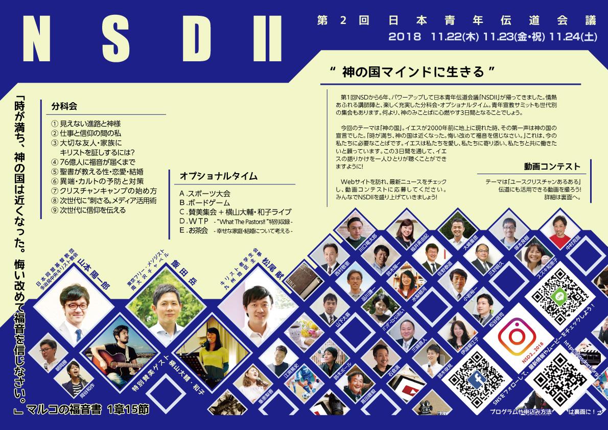 NSDⅡチラシ 最新号
