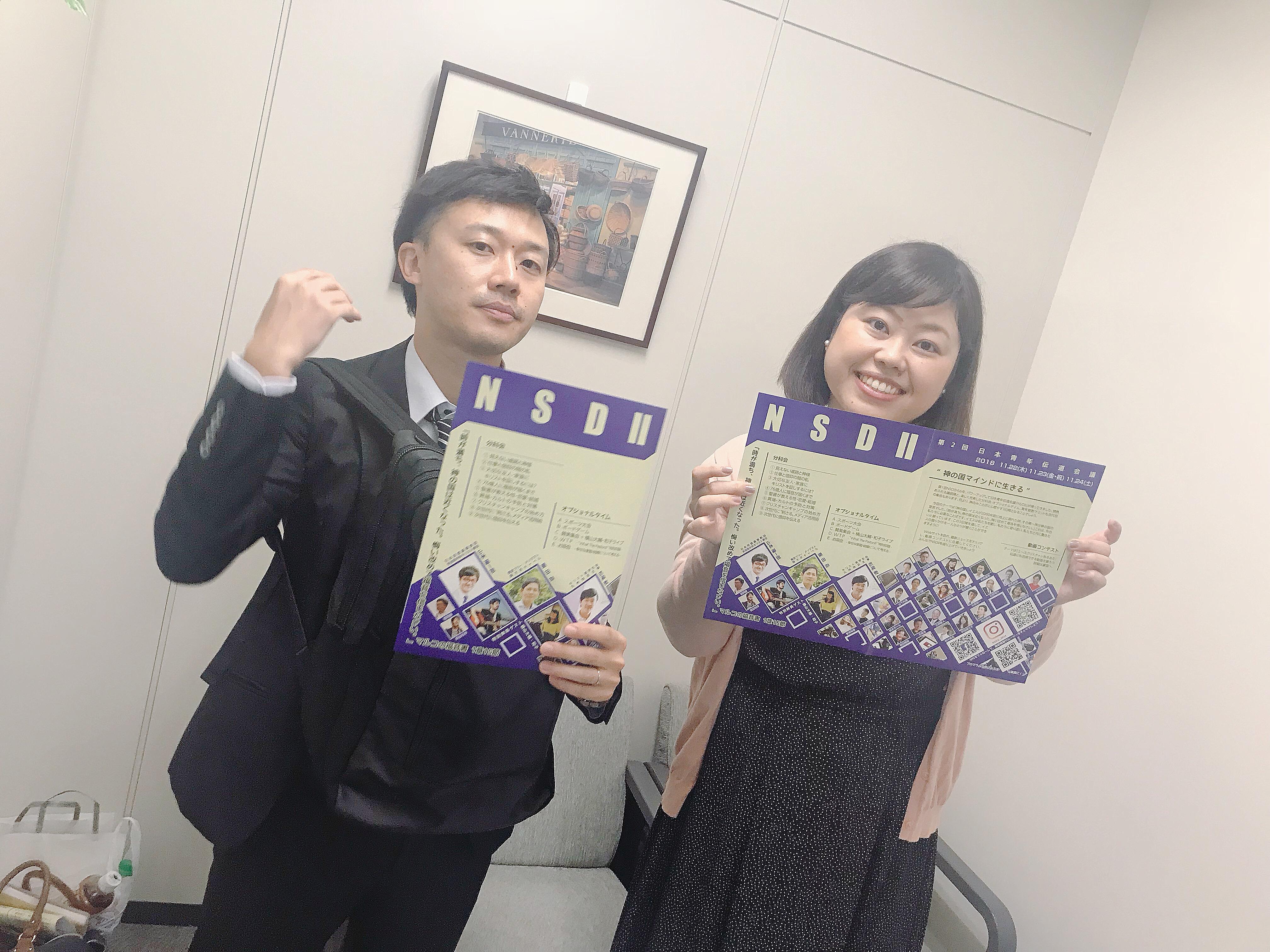 第2回日本青年伝道会議(NSDⅡ)