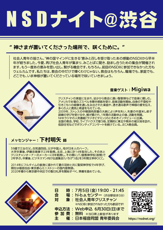 2019.7.5 NSDナイト@渋谷 開催のお知らせ